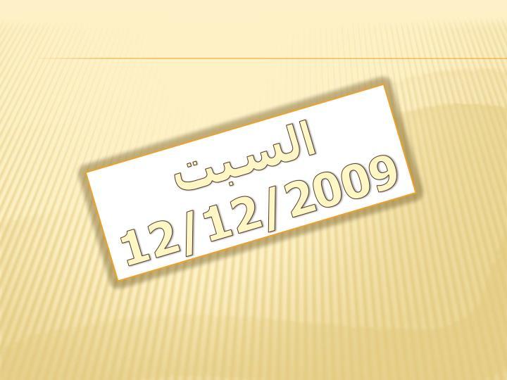 12/12/2009