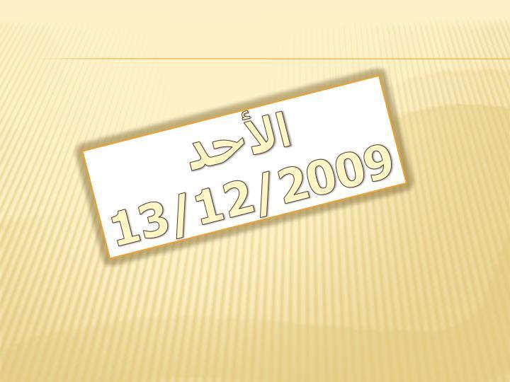 13/12/2009