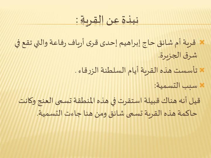 قرية أم شانق حاج إبراهيم إحدى قرى أرياف رفاعة والتي تقع في شرق الجزيرة.