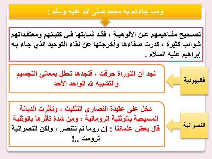 ومما جاءهم به محمد صلى الله عليه وسلم :