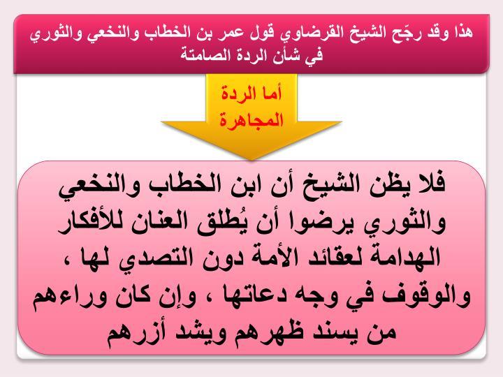 هذا وقد رجّح الشيخ القرضاوي قول عمر بن الخطاب والنخعي والثوري في شأن الردة الصامتة