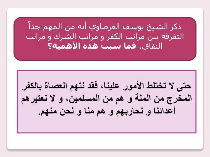 ذكر الشيخ يوسف القرضاوي أنه من المهم جداً التفرقة بين مراتب الكفر و مراتب الشرك و مراتب النفاق،
