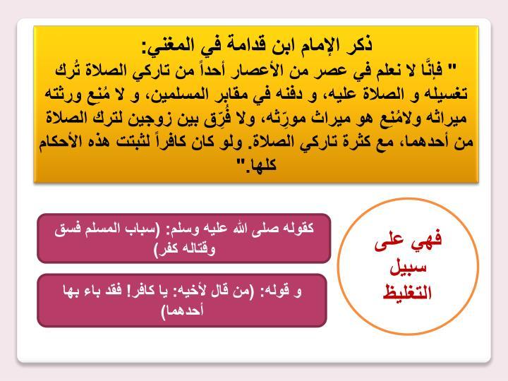 ذكر الإمام ابن قدامة في المغني: