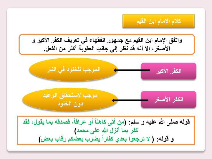 كلام الإمام ابن القيم