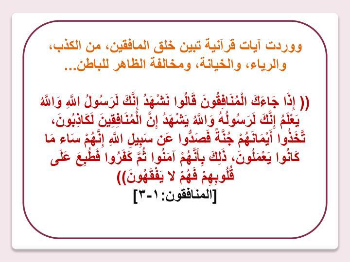 ووردت آيات قرآنية تبين خلق المافقين، من الكذب، والرياء، والخيانة، ومخالفة الظاهر للباطن...