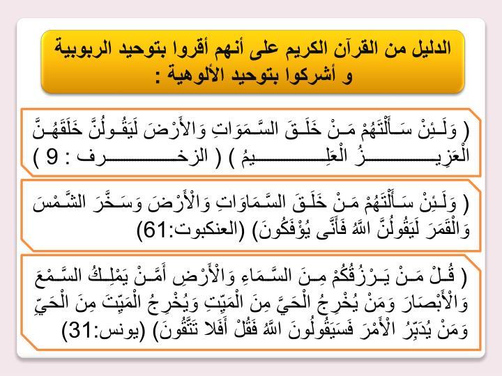 الدليل من القرآن الكريم على أنهم أقروا بتوحيد الربوبية و أشركوا بتوحيد الألوهية :