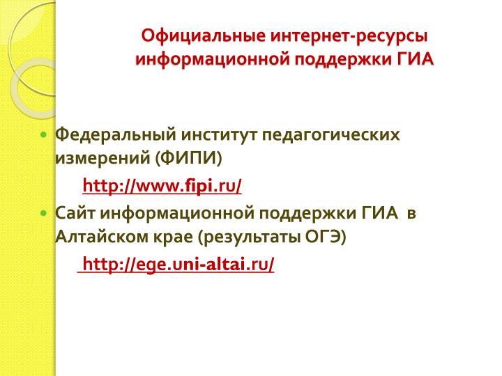 Официальные интернет-ресурсы