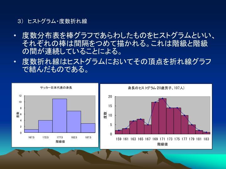 3) ヒストグラム・度数折れ線