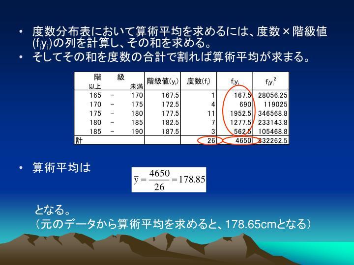 度数分布表において算術平均を求めるには、度数