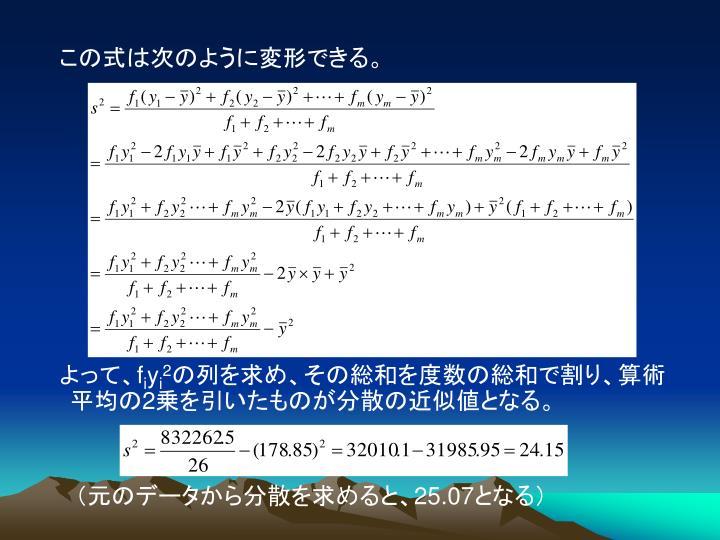 この式は次のように変形できる。