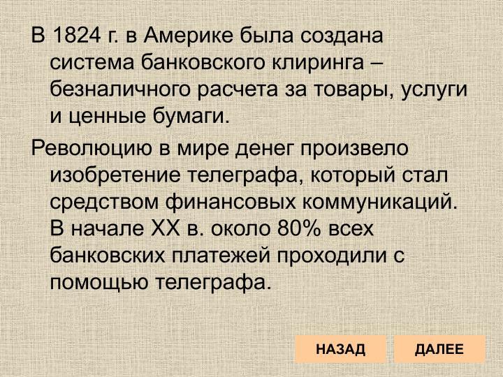 1824 .            ,    .