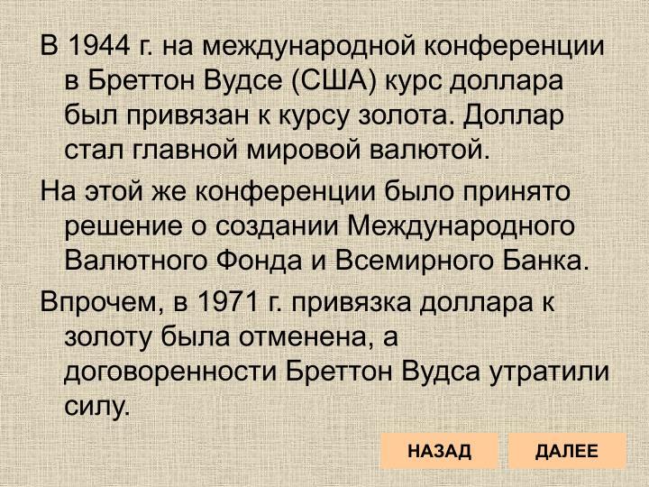 1944 .       ()       .     .