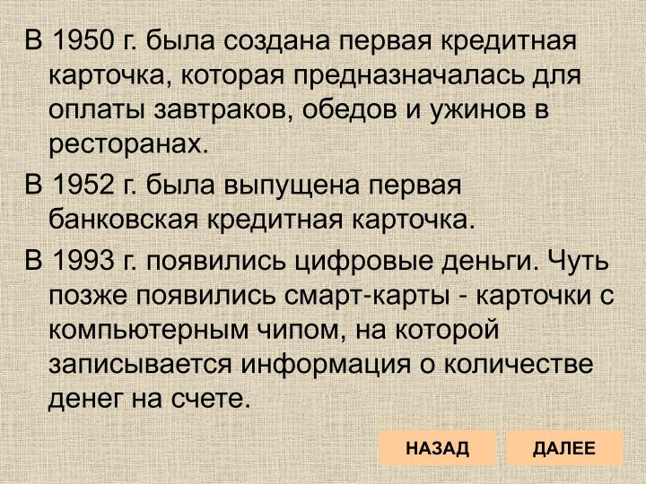 1950 .     ,     ,     .