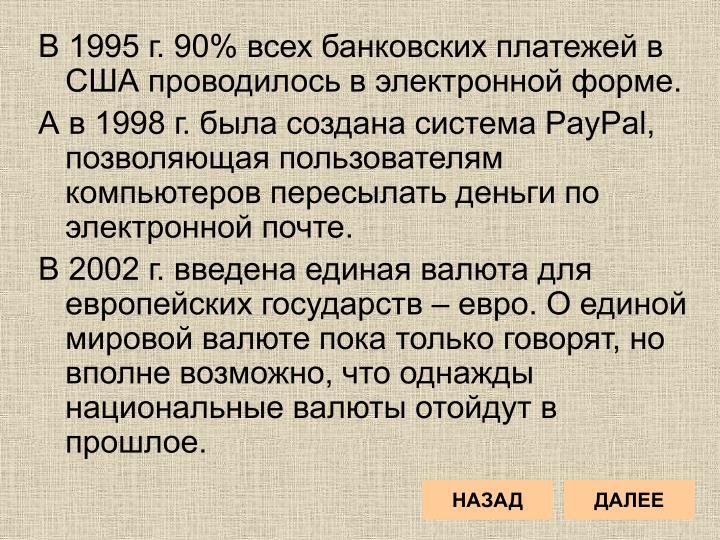 В 1995 г. 90% всех банковских платежей в США проводилось в электронной форме.