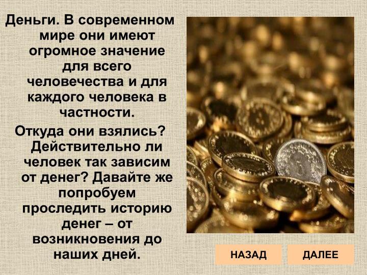 Деньги. В современном мире они имеют огромное значение для всего человечества и для каждого человека в частности.