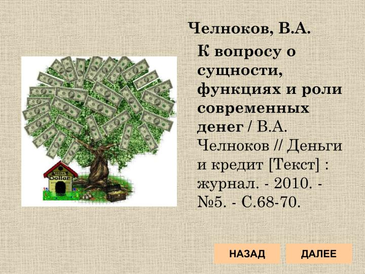 Челноков, В.А.