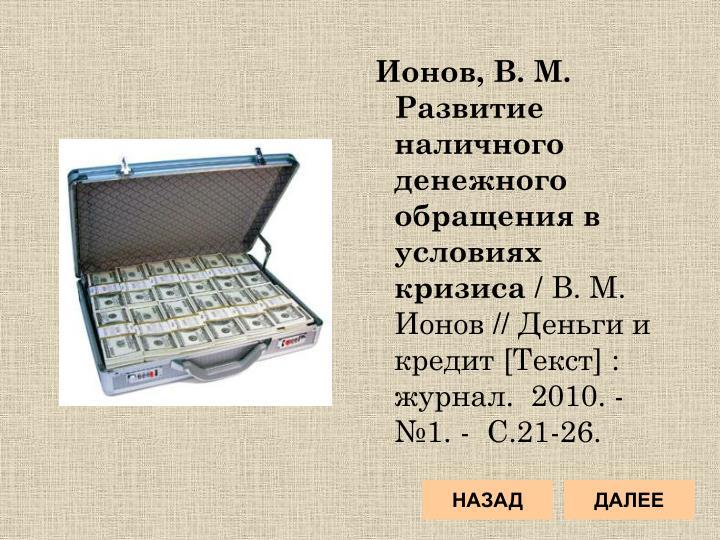 Ионов, В. М. Развитие наличного денежного обращения в условиях кризиса