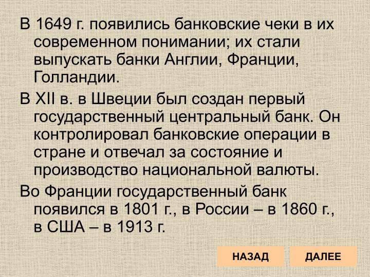 1649 .       ;     , , .
