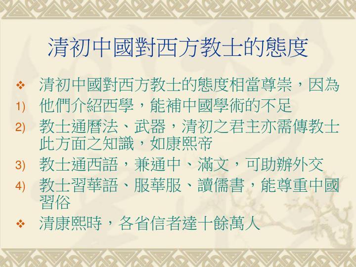 清初中國對西方教士的態度