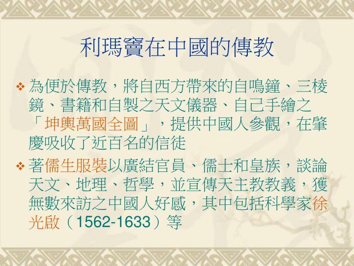 利瑪竇在中國的傳教