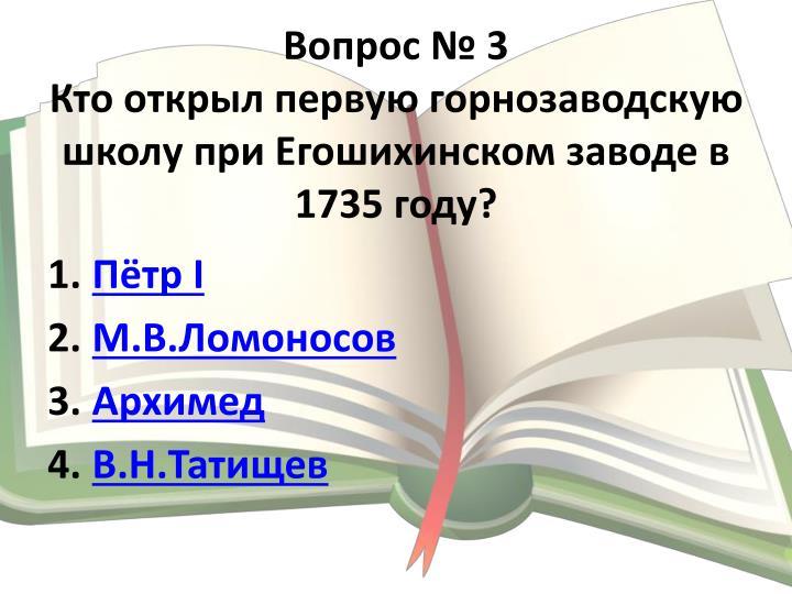 Вопрос № 3