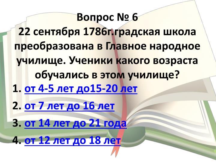 Вопрос № 6