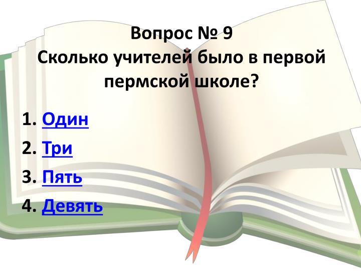 Вопрос № 9