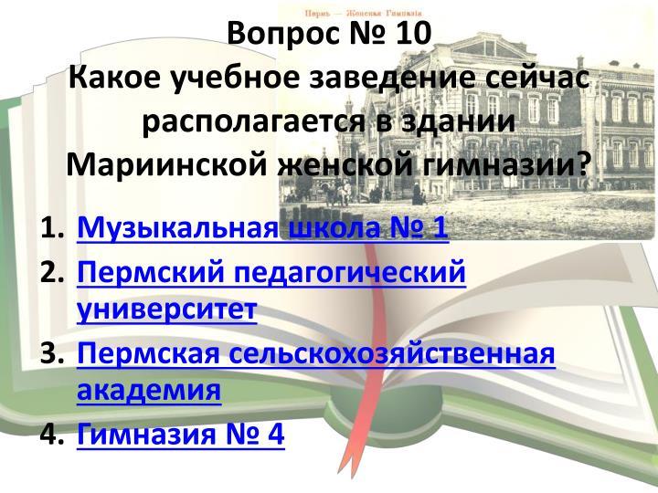 Вопрос № 10