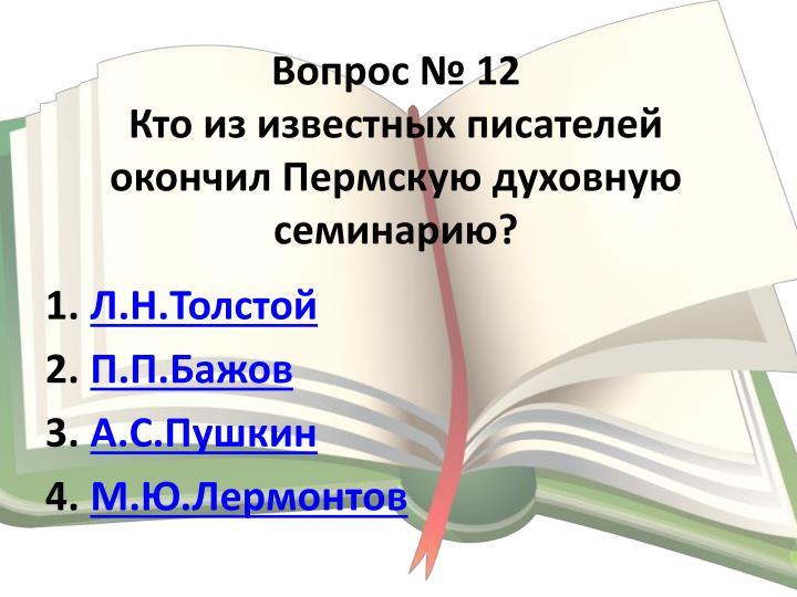 Вопрос № 12