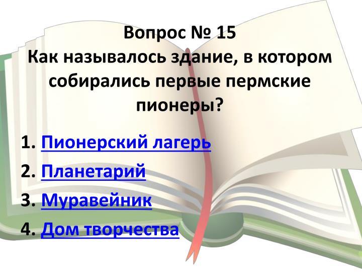 Вопрос № 15