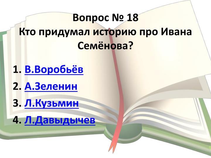 Вопрос № 18
