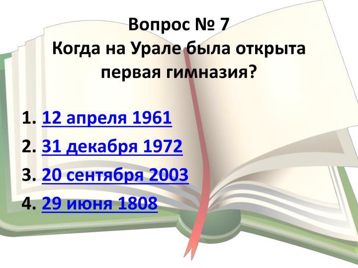 Вопрос № 7