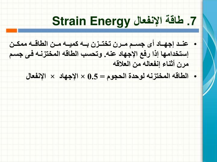 7. طاقة الإنفعال