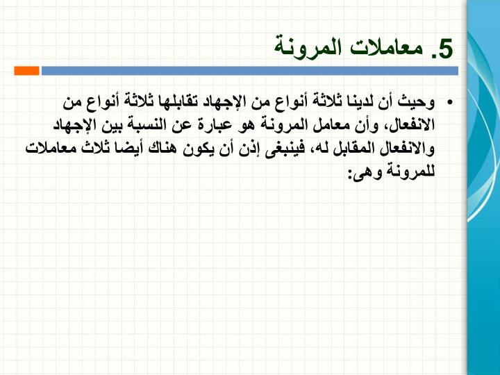 5. معاملات المرونة