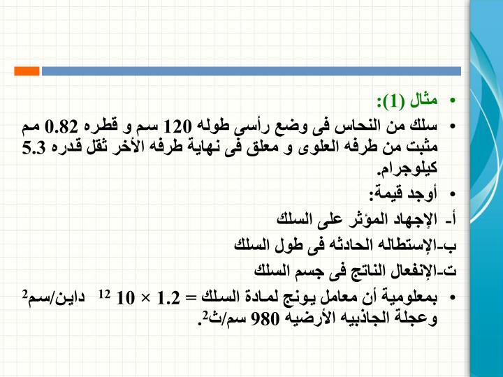 مثال (1):