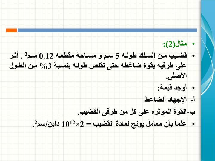 مثال(2):