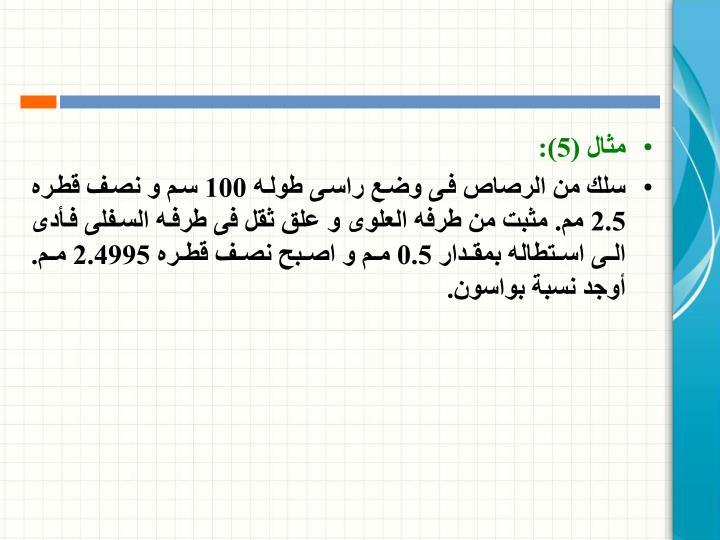 مثال (5):