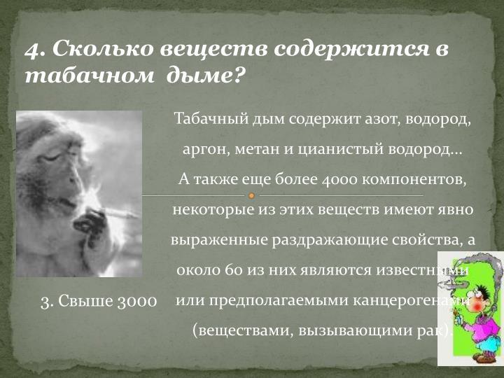 4. Сколько веществ содержится в табачном  дыме?