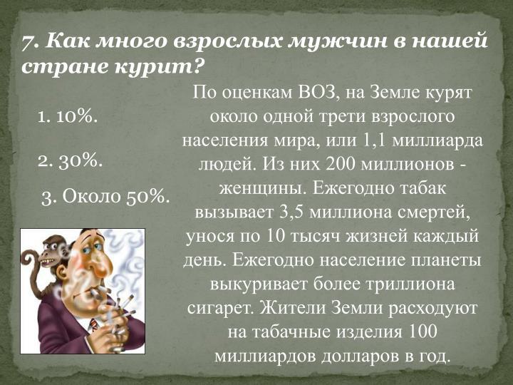7. Как много взрослых мужчин в нашей стране курит?