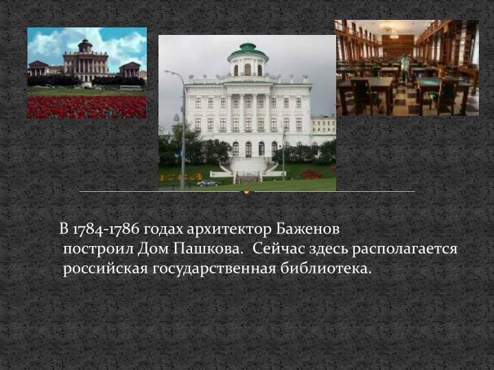 В 1784-1786 годах архитектор Баженов