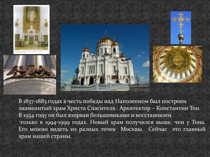 В 1837-1883 годах в честь победы над Наполеоном был построен