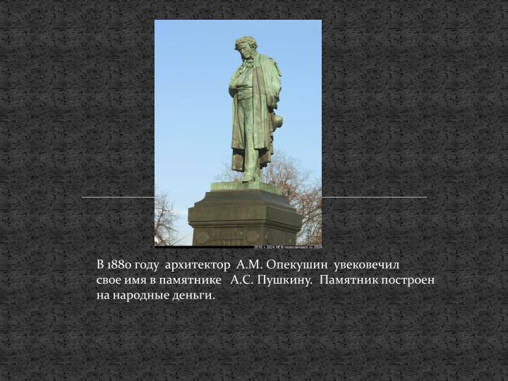 В 1880 году  архитектор  А.М. Опекушин  увековечил