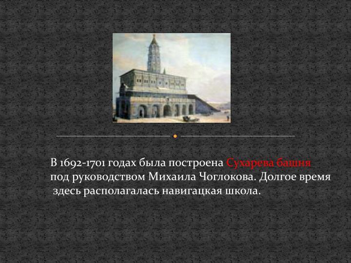 В 1692-1701 годах была построена
