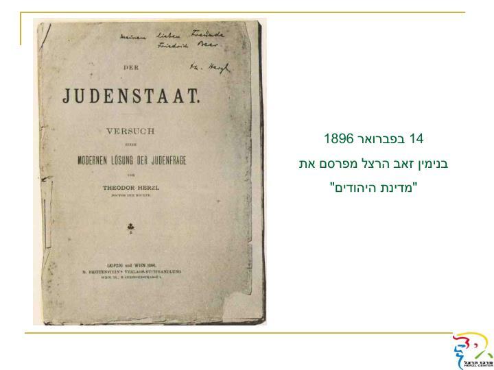 14  1896