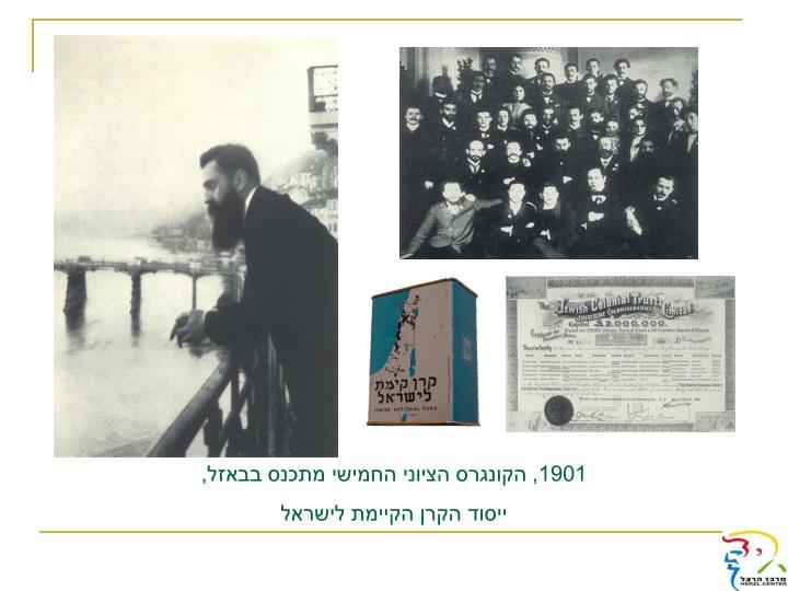 1901,