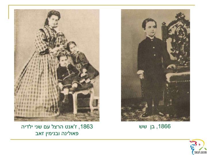 1863, '