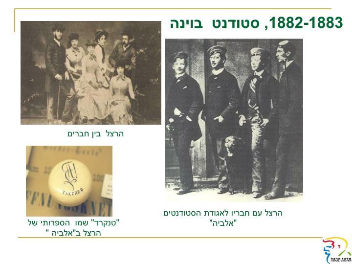 1882-1883,