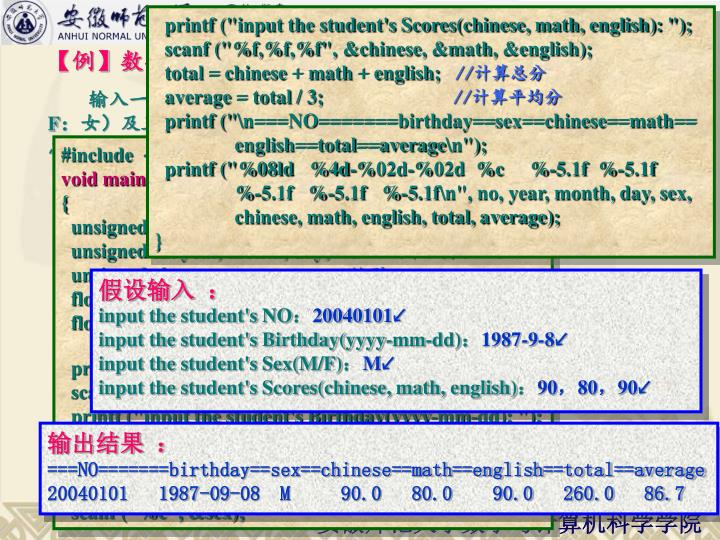 "printf (""input the student's Scores(chinese, math, english): "");"