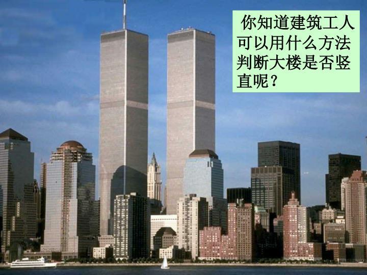 你知道建筑工人可以用什么方法判断大楼是否竖直呢?