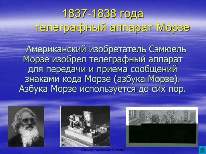 1837-1838 года